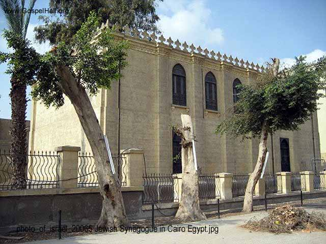 photo_of_israel_20065 Jewish Synagogue in Cairo Egypt.jpg